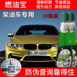 10支柴油燃油宝中国石化中石油海龙燃油宝柴油添加剂除积碳清洗剂