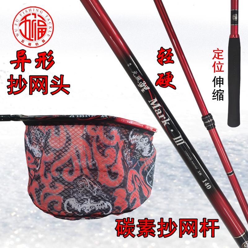五福元风鲤高碳素玉柄支架抄网头超轻硬竞技套装纳米网兜抄网竿