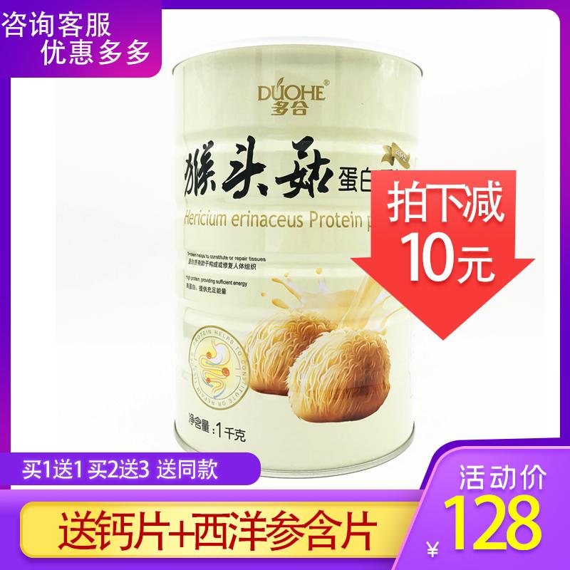 【买1送1  买2送3】多合猴头菇蛋白质粉 1000g