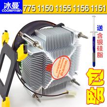 英特尔 CPU散热866超静音721150纯铜1155 1151台款机电脑cpu
