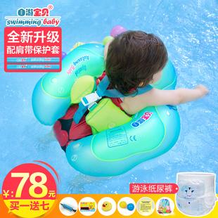 自游宝贝婴儿游泳圈趴圈腋下脖圈宝宝新生幼儿0-12个月3-6岁儿童