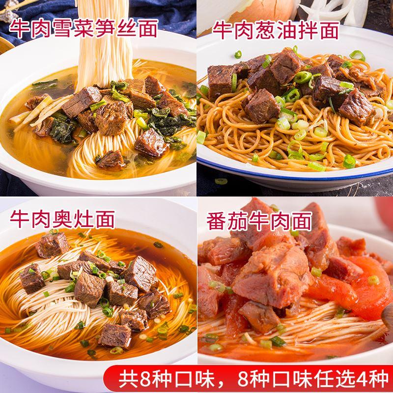 苏州杜三珍碗面4袋 牛肉葱油拌面奥灶番茄雪菜苏式面牛肉面条拉面