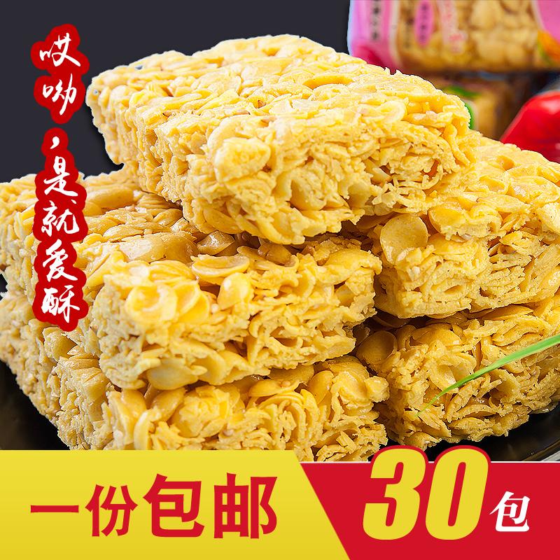 酥来宝就爱酥玉米味香甜酥脆约1000g 一份30包包邮