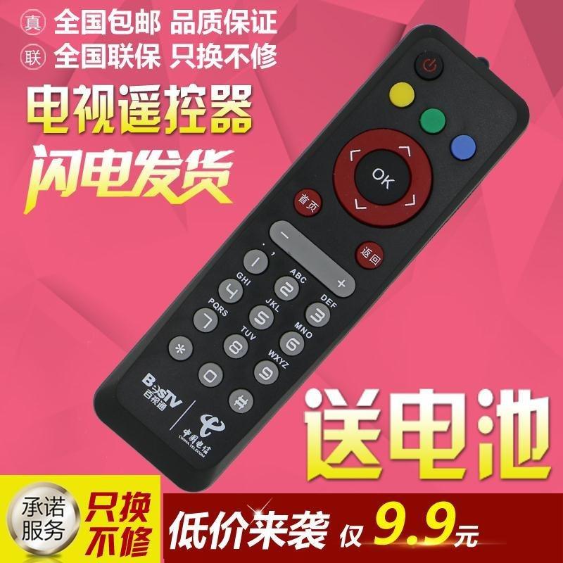 百视通小红机顶盒R1229遥控器 电信联通移动通用 中国电信百事通