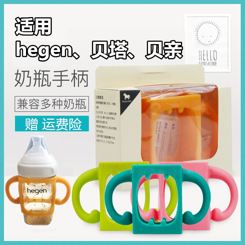 hegen奶瓶手柄赫根配件贝亲贝塔宽口径标口NUK硅胶通用型握把扶手