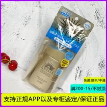 日上ANESSA/安热沙安耐晒防晒霜金钻高效防晒露小金瓶60ml