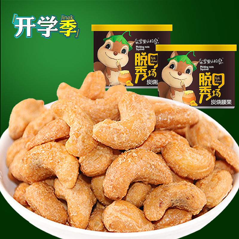 【采坚果的松鼠-炭烧腰果128x2罐装】盐焗腰果仁越南香酥新货干果