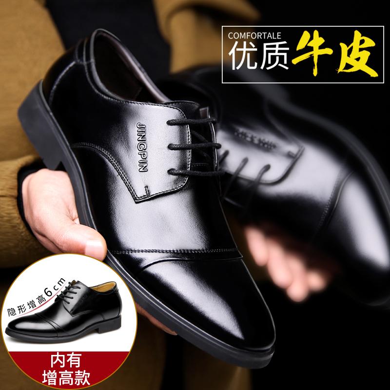 皮鞋男鞋真皮商务正装黑色冬季加绒保暖英伦韩版内增高6cm休闲鞋