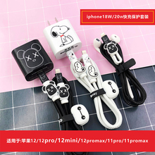 iPhone12/13promade13苹果数si耳机绕线器20W快充贴纸保护线