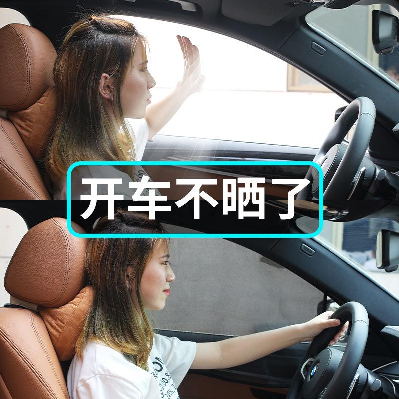 汽车遮阳帘防晒隔热板车用磁吸式纱窗车窗挡遮光布车载窗帘神器罩