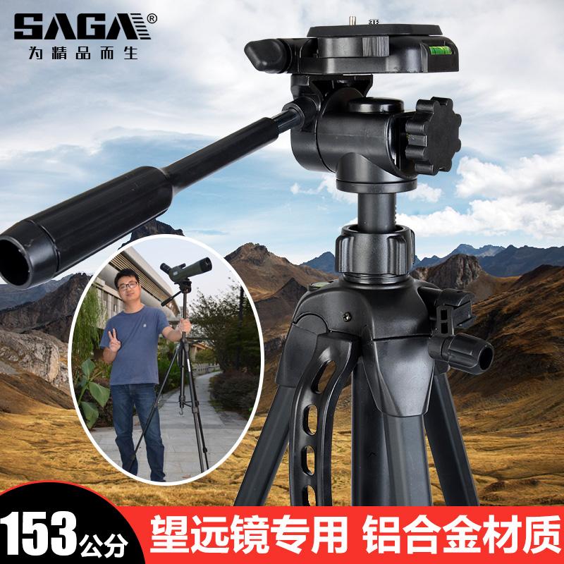 SAGA萨伽便携望远镜三脚架伸缩支架接数码单反照相机手机直播支架