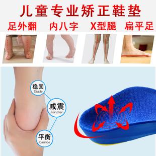 扁平足外翻内八字儿童矫正机能鞋垫宝宝X腿纠正平板脚足弓支撑垫