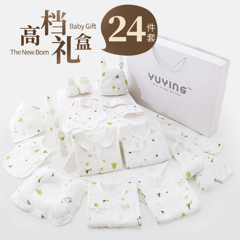 婴儿衣服秋冬套装初生套盒必备刚出生宝宝用品满月大全新生儿礼盒满106元减20元