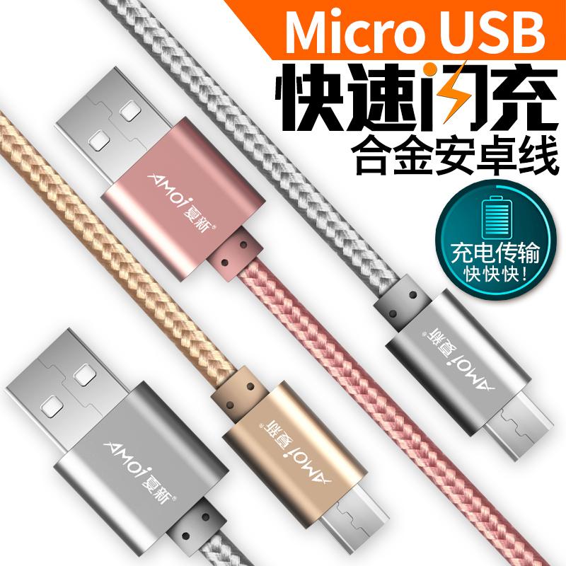 夏新 数据线 安卓手机usb充电器线高速 适用小米华为三星魅族通用