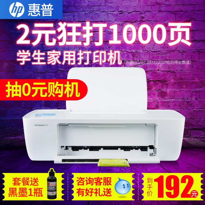 hp惠普1112彩色喷墨打印机家用学生照片小型迷你连供黑白A4纸办公便携式宿舍家庭可连手机a4