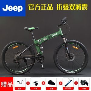 Jeep JEEP folding double shock-absorbing soft tail mountain bike bicycle disc brake 2426 inch variable speed men and women off-road racing