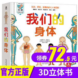 Genuine Our Body Children 3D Stereo Book Reveal My Secret Picture Book Fun Fun Science Turning Books 3-6-7-10-12 Years Old Children Enlightenment 100,000 Why Primary School Body Structure Mystery To Children