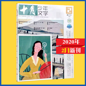 [February issue] October Youth Literature Magazine February 2020 Children's Reading Literature Digest Books Primary School Children's Extracurricular Reading Children's Literature Books Accumulating Knowledge Interesting Stories 8-15 Years Periodical Readings