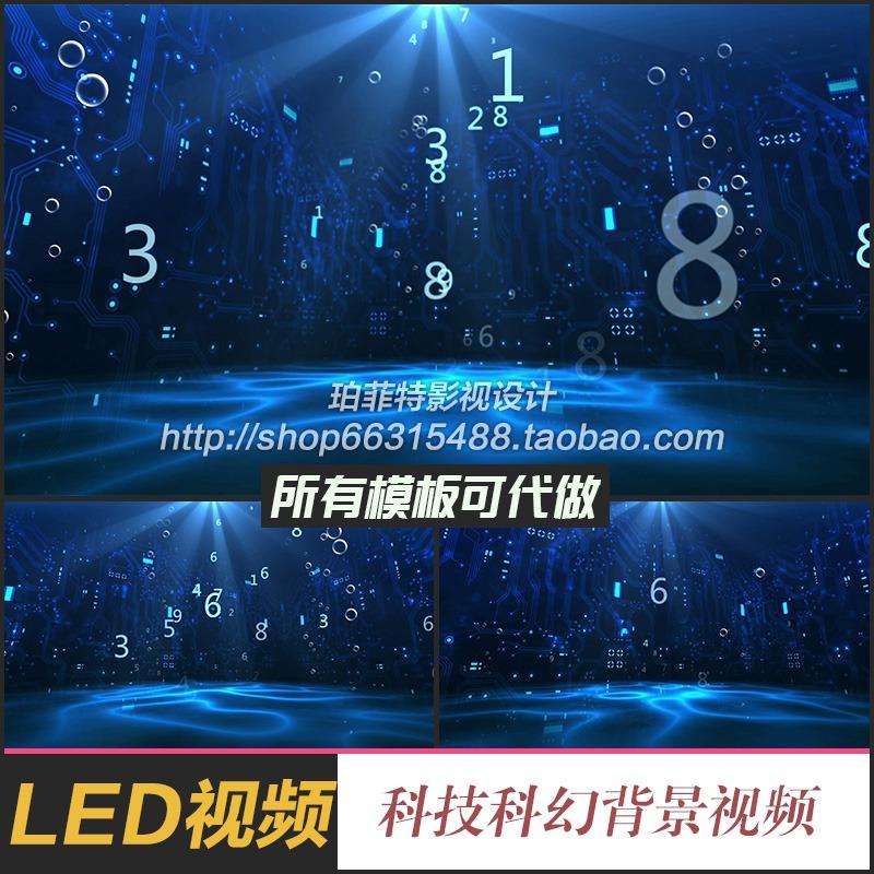 大数据高清科技网络科幻互联网信息技术LED动态背景视频素材