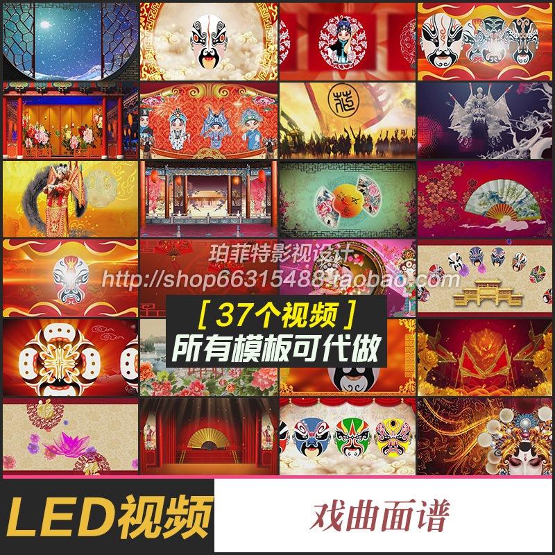 中国风 京剧脸谱戏曲 古典舞台演出LED大屏幕晚会背景 视频素材