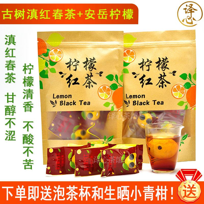 250克袋装 柠檬红茶 小柠红 特级小青檬 一整颗安岳 云南古树滇红