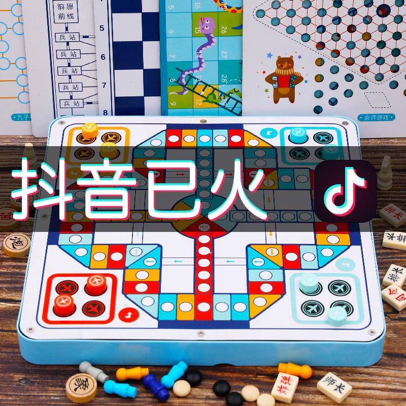 飞行棋跳棋儿童益智小学生五子棋盘游戏斗兽棋象蛇棋类玩具多功能