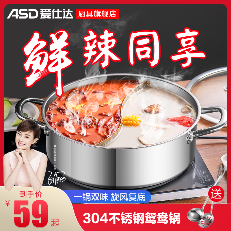 爱仕达鸳鸯锅/清汤锅304不锈钢电磁炉专用加厚火锅盆火锅锅具家用