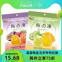 【溜溜梅 梅の冻240g】代餐0脂网红休闲零食布丁蒟蒻果汁果冻