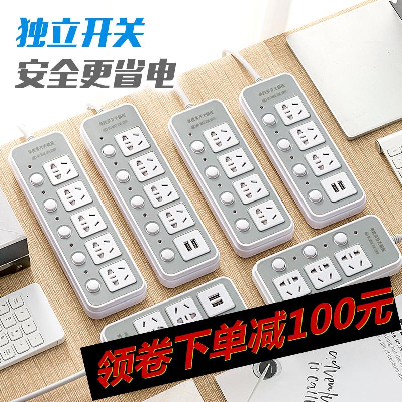 独立开关插座面板多孔功能学生宿舍插排USB家用排插线板插板带线