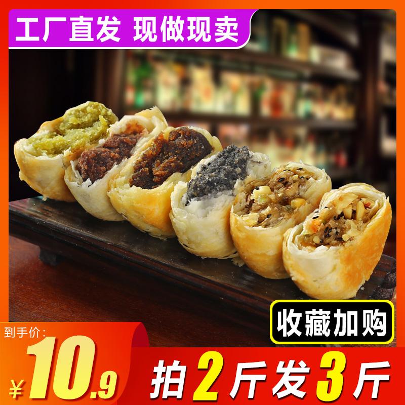 月饼散装多口味小酥皮五仁老式中秋苏式礼盒点心手工椒盐糕点零食