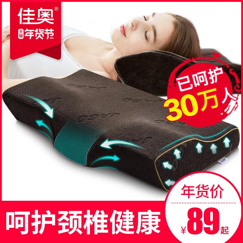 佳奥慢回弹护颈记忆枕记忆棉保健颈椎枕太空枕头单人脊椎枕芯成人