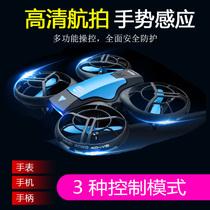 手控感应黑科技无人机航拍器遥控高清儿童玩具悬浮UFO飞行器小型