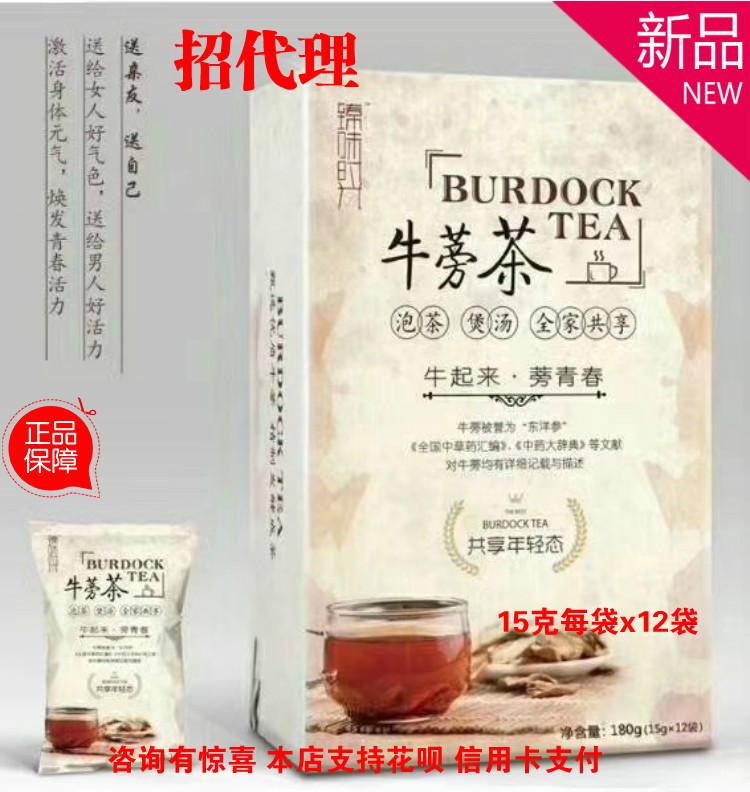 新品臻味时光牛蒡茶 养生茶 优质牛蒡茶 正品包邮