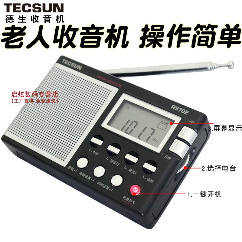 Tecsun/德生 R-9702收音机质量怎么样,信号好吗