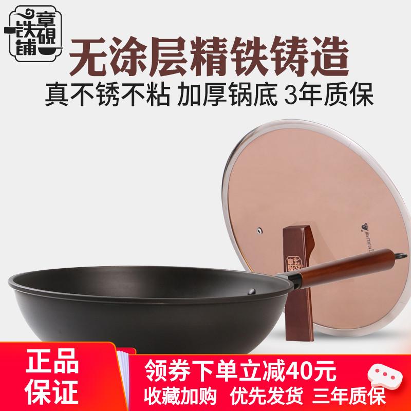 章砚铁铺平底炒锅铸铁纯铁炒菜锅不粘锅32cm家用加厚无涂层老铁锅