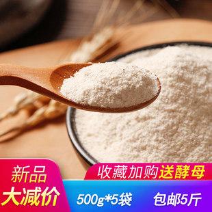 全麦面粉含麦麸石磨面粉杂粮小麦粉粗粮家用馒头全麦面包粉2.5kg