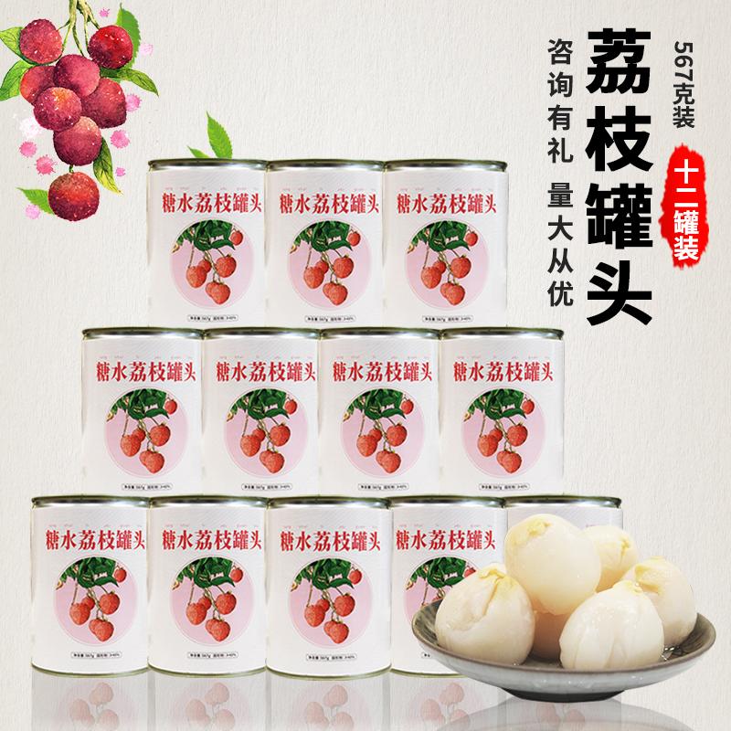 海山糖水荔枝罐头颗粒567g*12罐整箱开罐即食水果罐头饮品原料