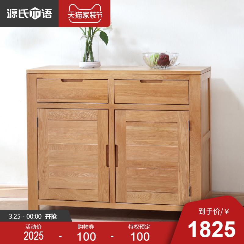 源氏木语纯全实木餐边柜北欧白橡木碗柜现代简约厨柜餐厅环保家具