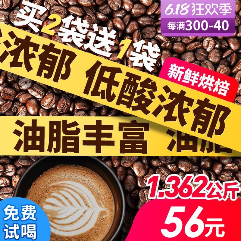 点击查看商品:咖啡豆云南咖啡豆意式浓缩454G新寨纯黑咖啡无糖可现磨咖啡粉