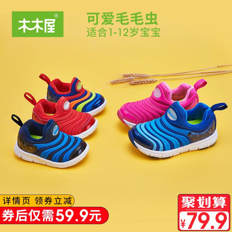 木木屋儿童棉鞋加绒毛毛虫童鞋男童2017秋冬运动鞋女宝宝棉鞋子冬