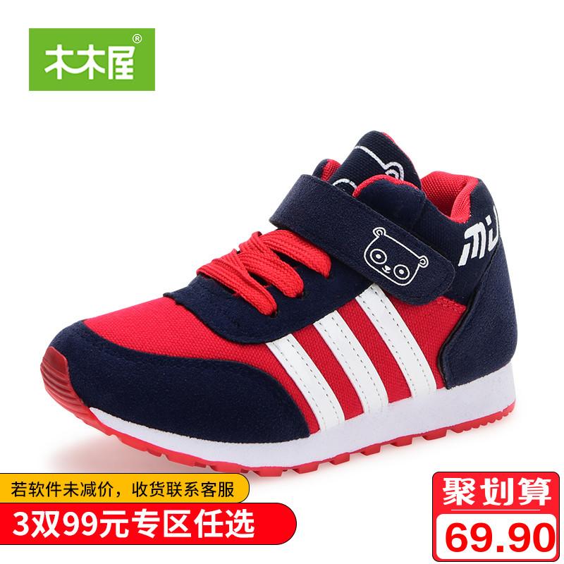 木木屋童鞋2017秋款男女童运动鞋学生休闲鞋中大儿童防滑跑步鞋