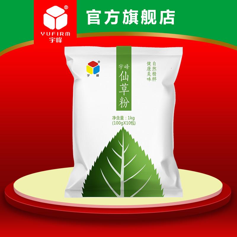 宇峰烧仙草 烧仙草粉 黑凉粉台湾风味仙草冻 奶茶店专用原料1000g