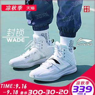 李宁篮球鞋男高帮韦德之道青龙封锁鸳鸯新款正品夏季耐磨学生球鞋图片
