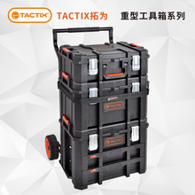 TACTIX Composite Toolbox Exported to Germany Multifunctional Large Trolley Plastic Tool Car