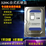 包邮 single disc 320g desktop hard drive SATA3 serial 32M computer mechanical disc single disc blue plate 500G