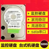WD 500g desktop computer hard drive surveillance recorder dedicated hard drive serial sata3.5-inch home mute
