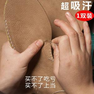 手工真皮皮鞋鞋垫吸汗防臭透气运动头层牛皮男女马丁靴厚除臭减震
