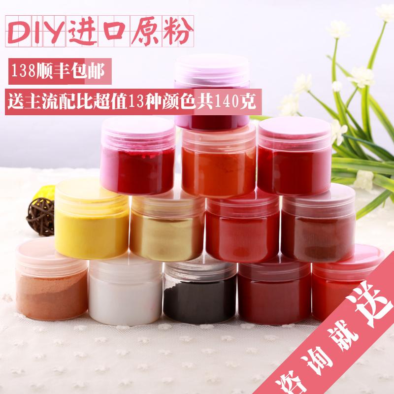 【天天特价】天然可食用植物原粉自制手工口红粉进口口红色粉diy
