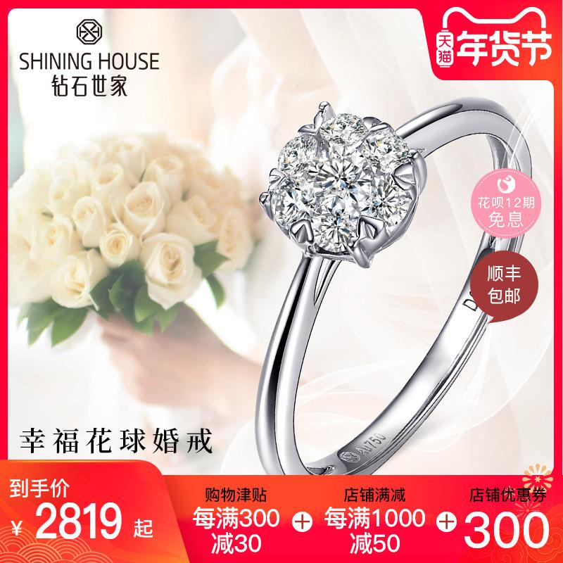 钻石世家钻戒女钻石戒指结婚求婚女戒正品群镶1克拉效果白18k金