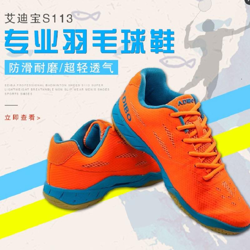 清货艾迪宝羽毛球鞋男鞋女鞋S113防滑耐磨减震透气男女运动鞋球鞋